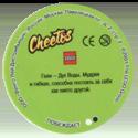 Cheetos > Lego Bionicle > Green back 05-Тоа-Гали-(Gali)-(back).