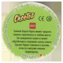 Cheetos > Lego Bionicle > Green back 16-Борок-Нувок-(Nuhvok)-(back).