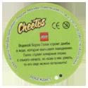 Cheetos > Lego Bionicle > Green back 18-Борок-Галок-(Gahlok)-(back).