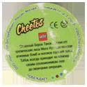 Cheetos > Lego Bionicle > Green back 21-Борок-Танок-(Tahnok)-(back).