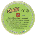 Cheetos > Lego Bionicle > Green back 23-Борок-Корак-(Kohrak)-(back).