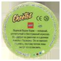 Cheetos > Lego Bionicle > Green back 23-Борок-Корак-(Kohrak)-(back).