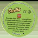 Cheetos > Lego Bionicle > Green back 24-Борок-Левак-(Lehvak)-(back).