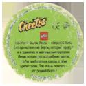Cheetos > Lego Bionicle > Green back 25-Борок-Левак-(Lehvak)-(back).