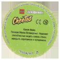 Cheetos > Lego Bionicle > Green back 28-Канои-Акаку-(Akaku)-(back).