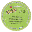 Cheetos > Lego Bionicle > Green back 31-Канои-Какама-(Kakama)-(back).