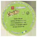 Cheetos > Lego Bionicle > Green back 31-Канои-Какама-(Kakama)-(back).