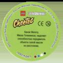 Cheetos > Lego Bionicle > Green back 41-Канои-Матату-(Matatu)-(back).