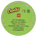 Cheetos > Lego Bionicle > Green back 48-Lego-Bionicle-(back).