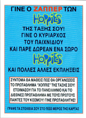 Hoppies > Checklists etc. Zapper-greek-1.