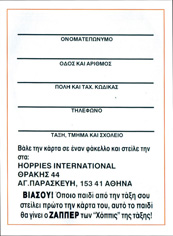 Hoppies > Checklists etc. Zapper-greek-2.