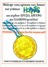 Hoppies > Checklists etc. medals-greek-1.