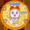 Doraemon 03-Dorami-(ドラミ).