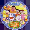 Doraemon 05-Doraemon-(ドラえもん),-Dorami-(ドラミ),-Nobita-Nobi-(野比-のび太),-Takeshi-Goda-(剛田-武),-Suneo-Honekawa-(骨川-スネ夫),-and-Shizuka-Minamoto-(源-静香).