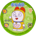 Doraemon 16-Dorami-(ドラミ).
