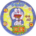 Doraemon 17-Doraemon-(ドラえもん)-eating-a-biscuit.