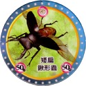 MushiKing The Guardians of the Forest 01-矮扁鍬形蟲-Little-Stag-Beetle.