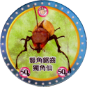 MushiKing The Guardians of the Forest 02-豎角鋸齒獨角仙-Upright-horned-Beetle.