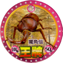 MushiKing The Guardians of the Forest 05-獨角仙-王牌-Beetle-Trump-Card.