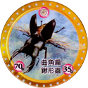 MushiKing The Guardians of the Forest 07-曲角扁鍬形蟲-Japanese-Stag-Beetle.