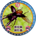 MushiKing The Guardians of the Forest 14-泰坦扁鍬形蟲-Flat-Stag-beetle.