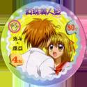 Pichi Pichi Pitch 15-Kaito-Dōmoto-&-Lucia-Nanami-海斗-&-露亞.