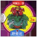 Pokémon (Ash & Pikachu back) 003-Venusaur-妙蛙花.