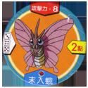 Pokémon (Ash & Pikachu back) 049-Venomoth-末入蛾.