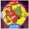 Pokémon (Ash & Pikachu back) 080-Slowbro-呆河馬.