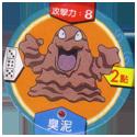 Pokémon (Ash & Pikachu back) 088-Grimer-臭泥.