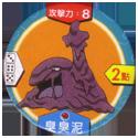Pokémon (Ash & Pikachu back) 089-Muk-臭臭泥.