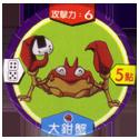 Pokémon (Ash & Pikachu back) 098-Krabby-大鉗蟹.