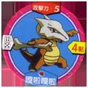 Pokémon (Ash & Pikachu back) 105-Marowak-嘎啦嘎啦.