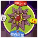 Pokémon (Ash & Pikachu back) 121-Starmie-寶石海星.