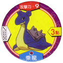 Pokémon (Ash & Pikachu back) 131-Lapras-乘龍.