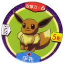 Pokémon (Ash & Pikachu back) 133-Eevee-伊布.