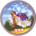 Pokémon (Pokeball back Large sized) 109-熔岩龟-(Torkoal).