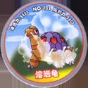 Pokémon (Pokeball back Large sized) 109-熔岩龟-(Torkoal).