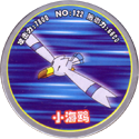 Pokémon (Pokeball back Large sized) 122-小海鸥-(Wingull).