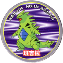 Pokémon (Pokeball back Large sized) 128-班吉拉-(Tyranitar).
