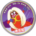 Pokémon (Pokeball back Large sized) 134-迷唇姐-(Jynx).