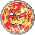 Pokémon (Pokeball back Large sized) 160-鸭嘴火龙-(Magmar).