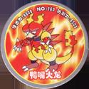 Pokémon (Pokeball back Large sized) 160-鸭嘴火龙-(Magmar).