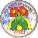 Pokémon (Pokeball back Large sized) 164-美丽花-(Bellossom).