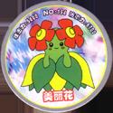 Pokémon (Pokeball back Large sized) 164-美丽花-(Bellossom).