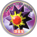 Pokémon (Pokeball back Large sized) 173-海星星-(Starmie).