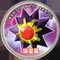 Pokémon (Pokeball back Large sized) 173-海星星-(Starmie).