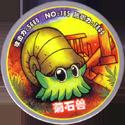 Pokémon (Pokeball back Large sized) 185-菊石兽-(Omanyte).