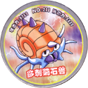 Pokémon (Pokeball back Large sized) 208-多刺菊石兽-(Omastar).
