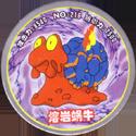Pokémon (Pokeball back Large sized) 216-熔岩蜗牛-(Magcargo).